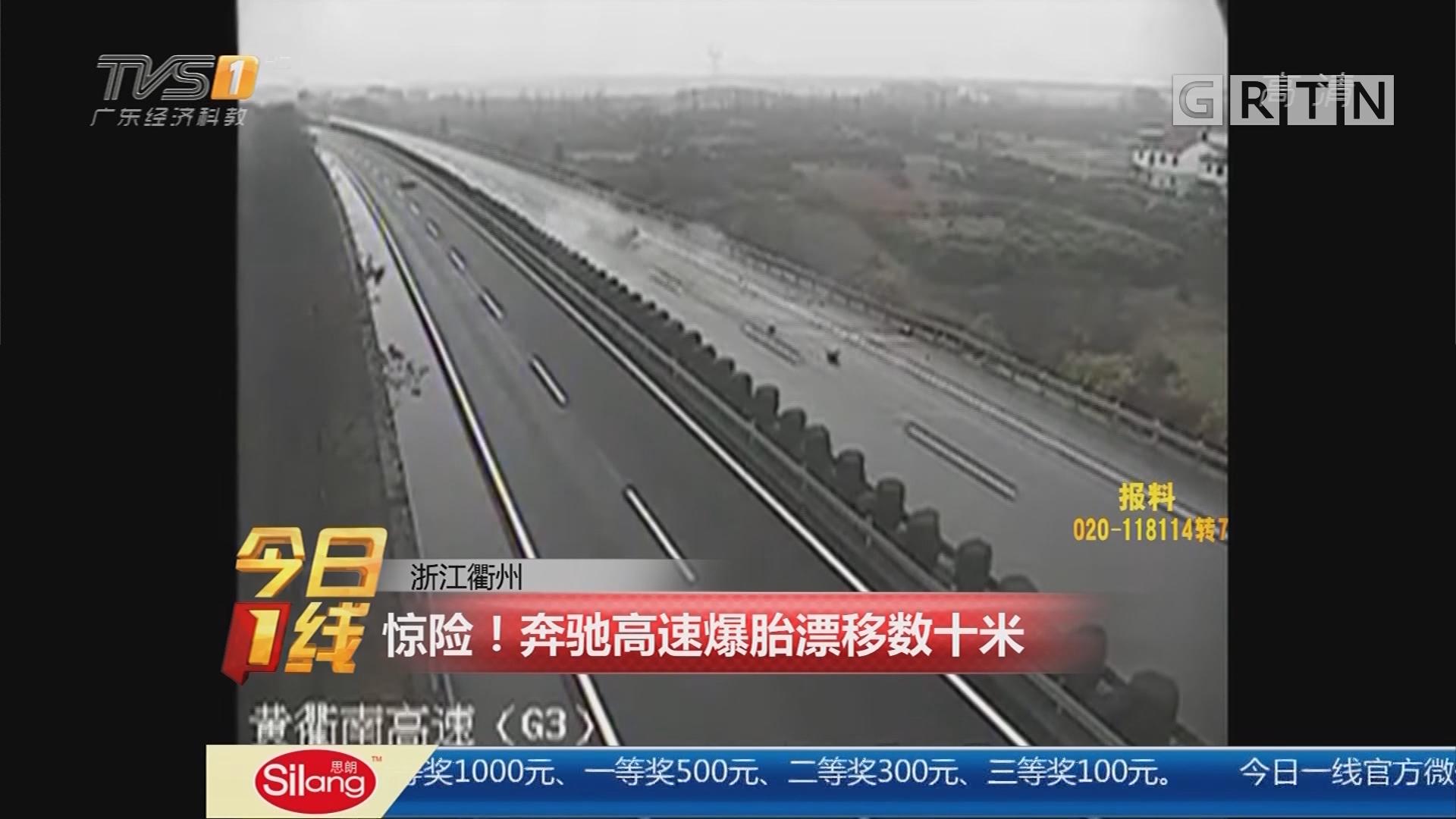 浙江衢州:惊险!奔驰高速爆胎漂移数十米