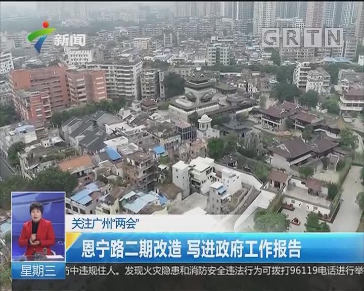 """关注广州""""两会"""" 恩宁路二期改造 写进政府工作报告"""