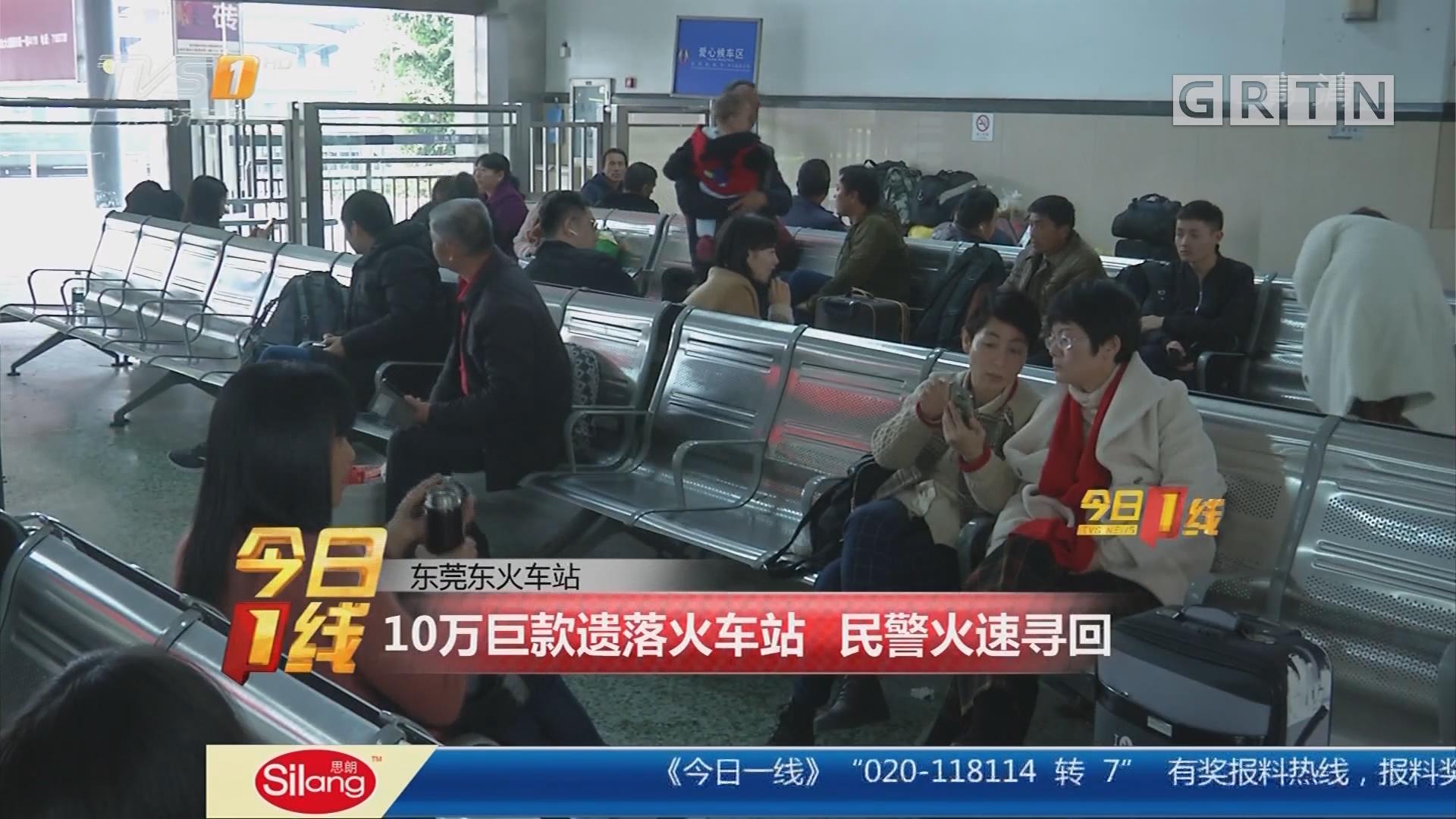 东莞东火车站:10万巨款遗落火车站 民警火速寻回