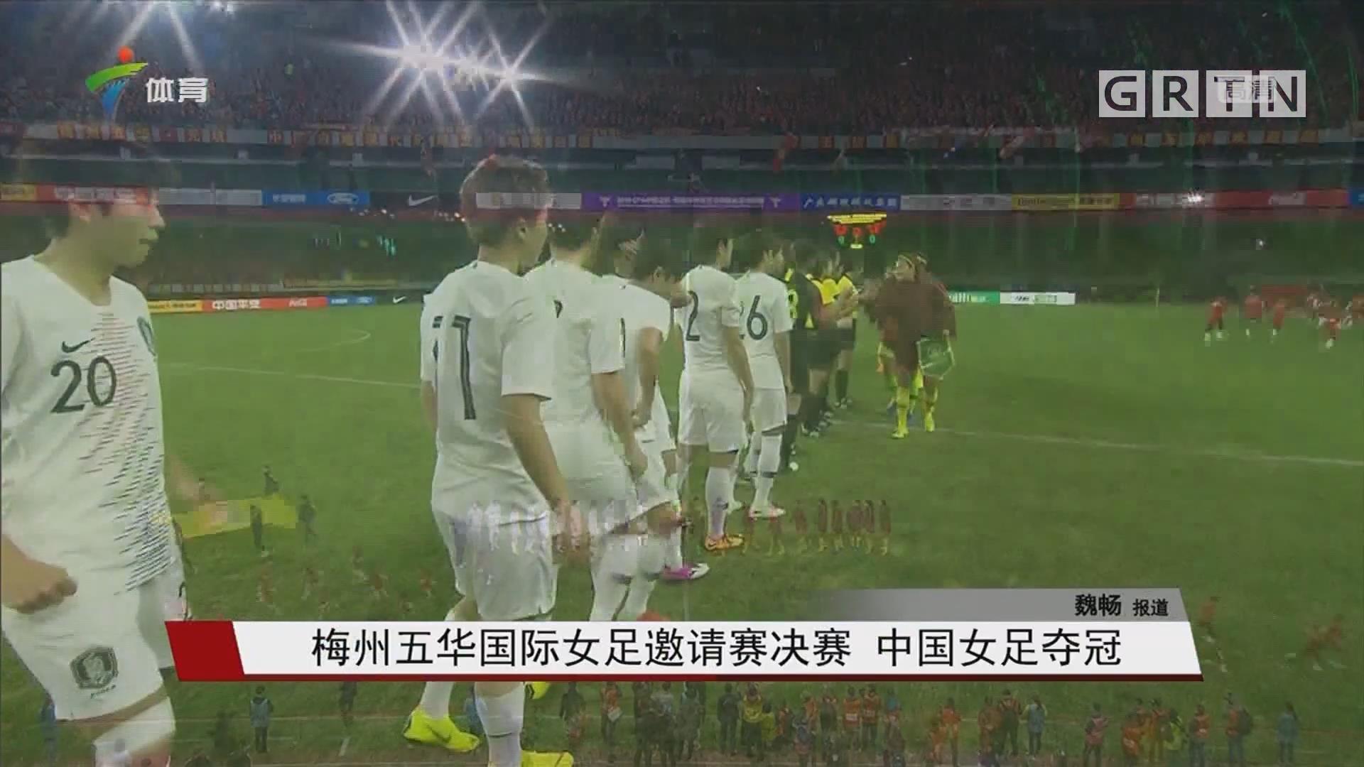梅州五华国际女足邀请赛决赛 中国女足夺冠