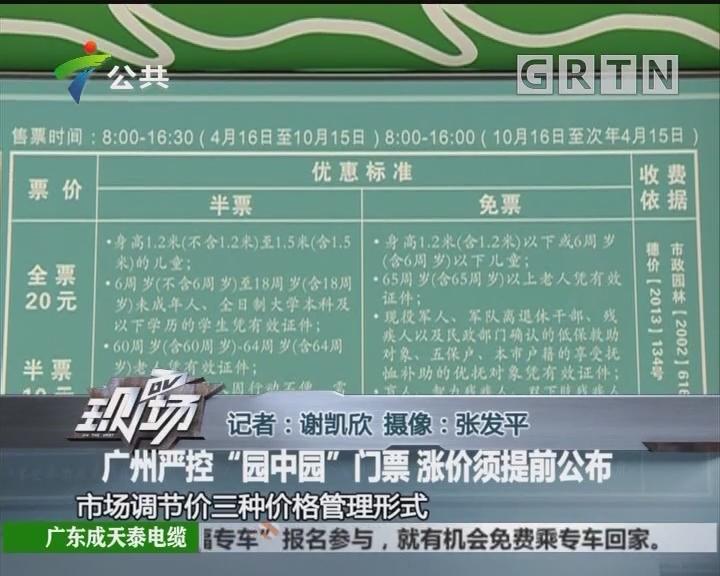 """广州严控""""园中园""""门票 涨价须提前公布"""