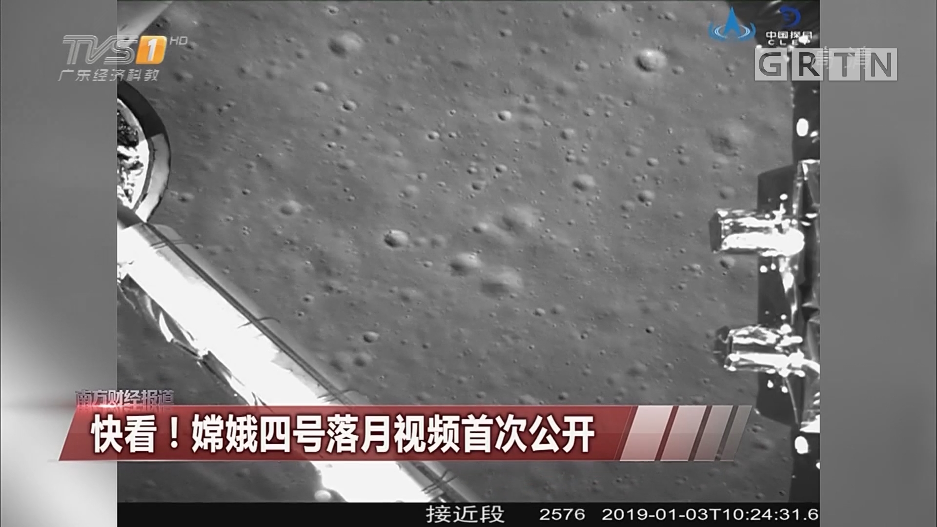 快看!嫦娥四号落月视频首次公开