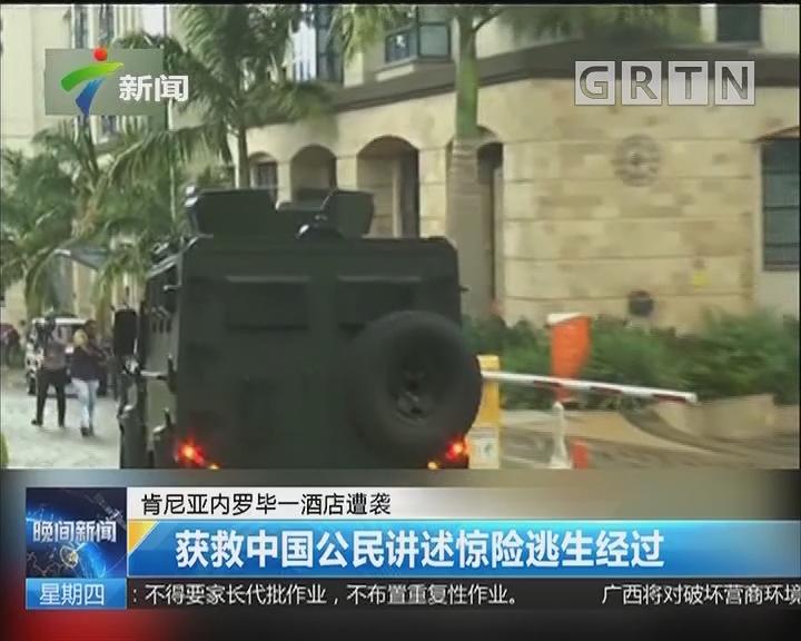 肯尼亚内罗毕—酒店遭袭:获救中国公民讲述惊险逃生经过