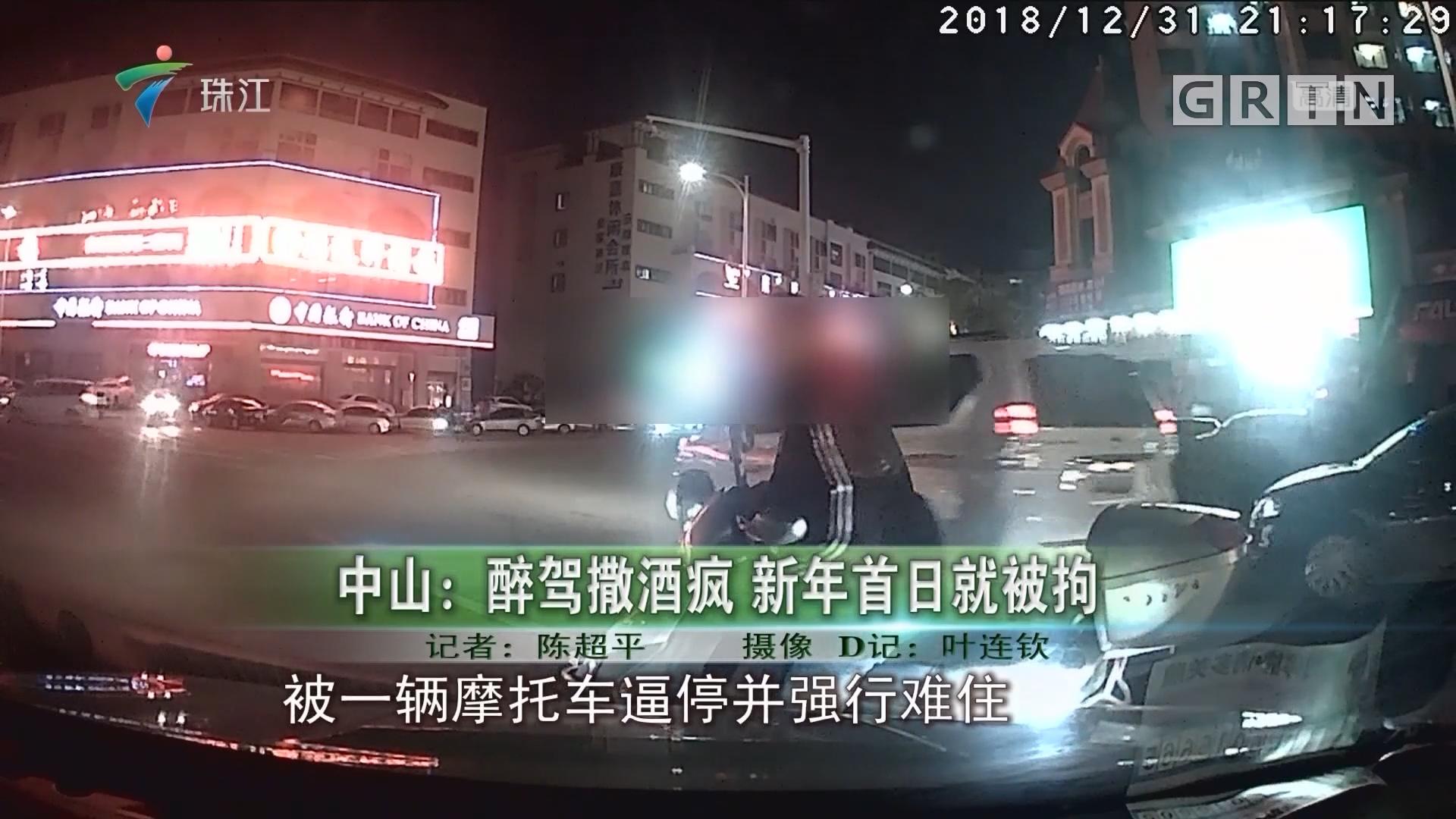 中山:醉驾撒酒疯 新年首日就被拘