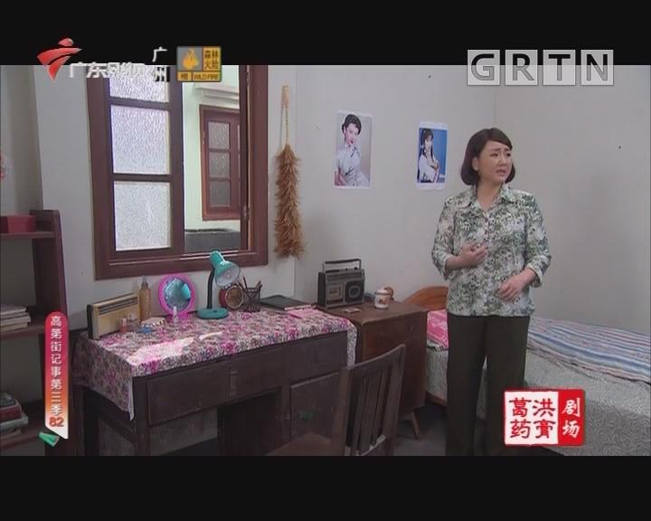 [2019-01-26]高第街记事:志玲的日记(下)