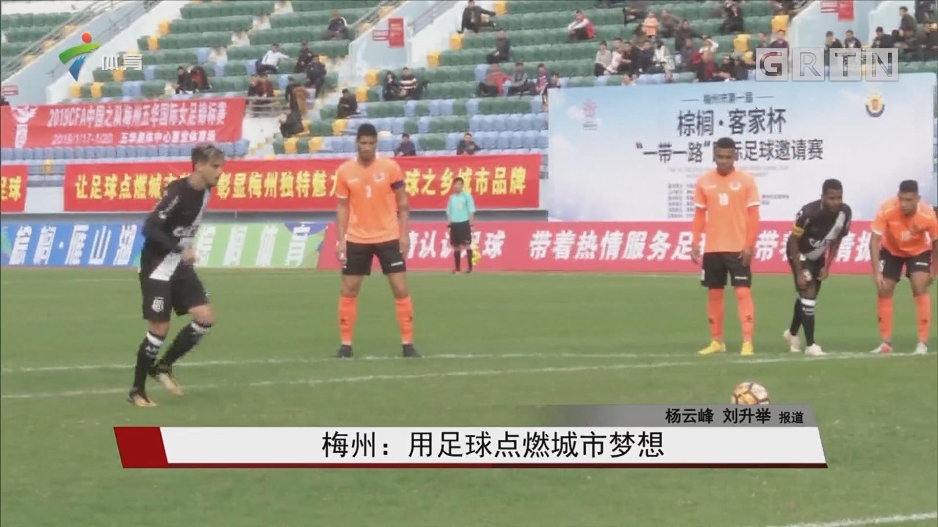 梅州:用足球点燃城市梦想