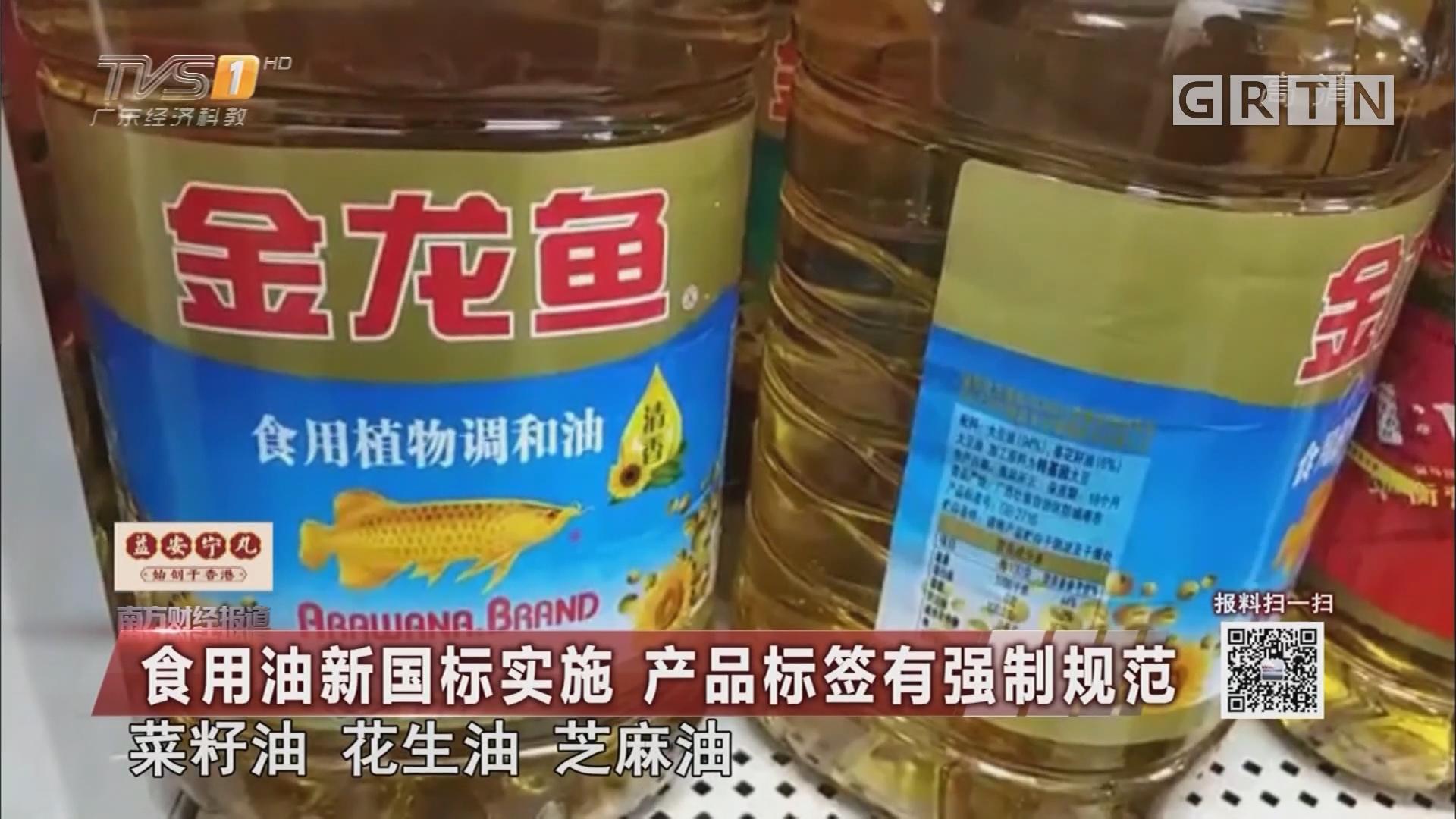 食用油新国标实施 产品标签有强制规范