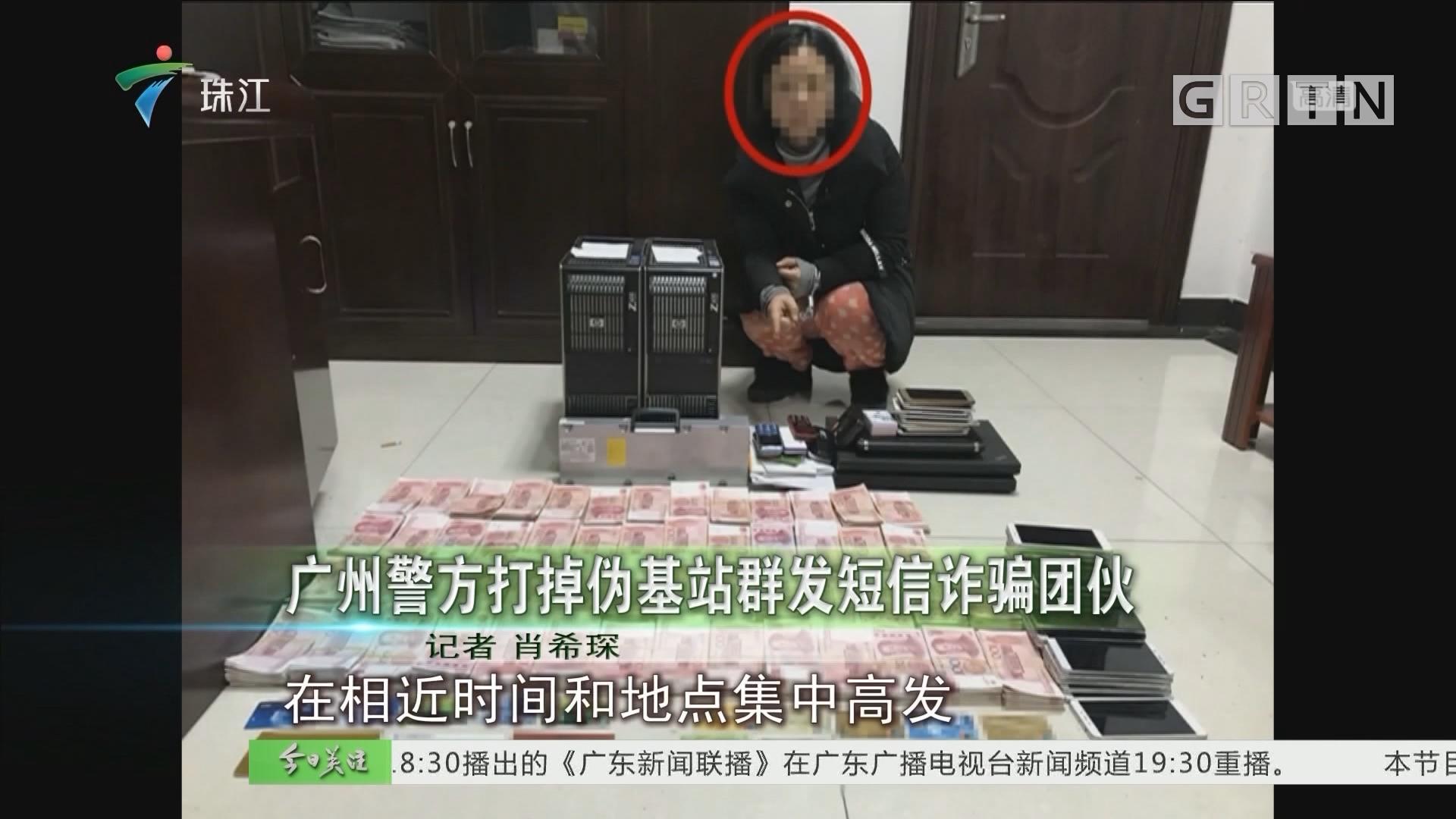 广州警方打掉伪基站群发短信诈骗团伙