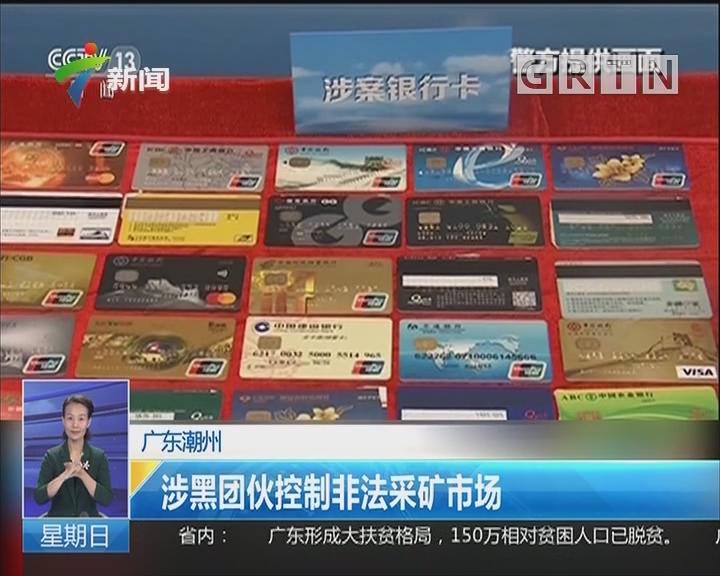 广东潮州:涉黑团伙控制非法采矿市场
