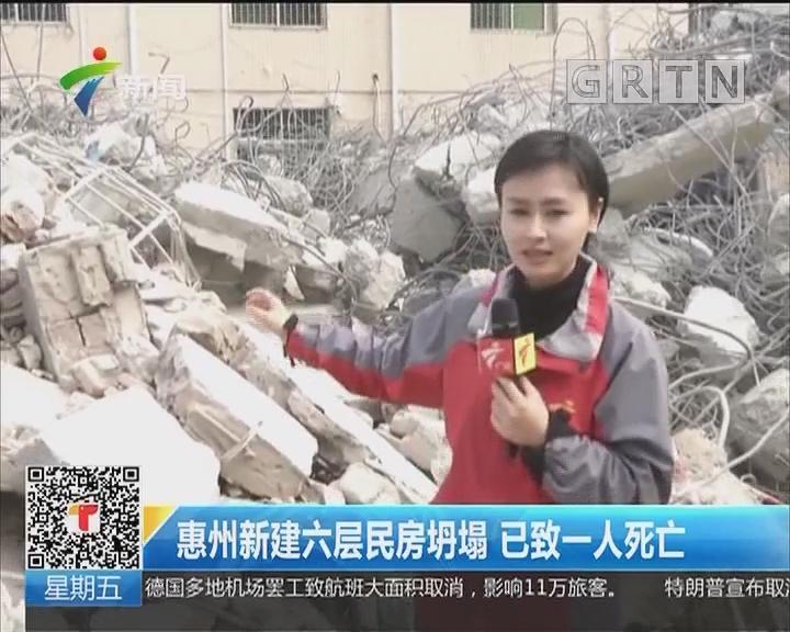 惠州新建六层民房坍塌 已致一人死亡