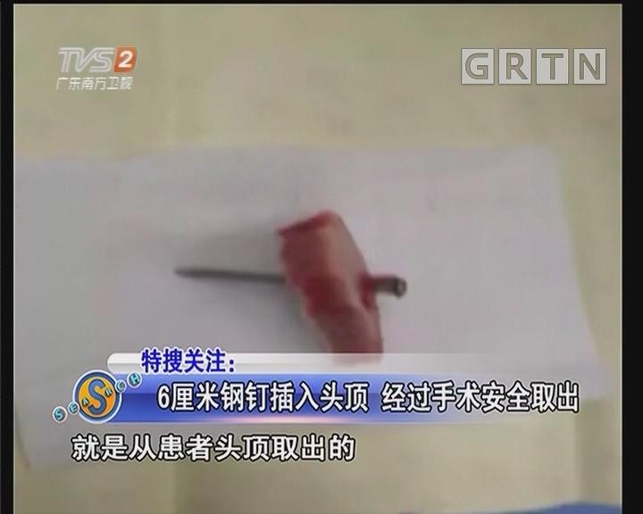 6厘米钢钉插入头顶 经过手术安全取出