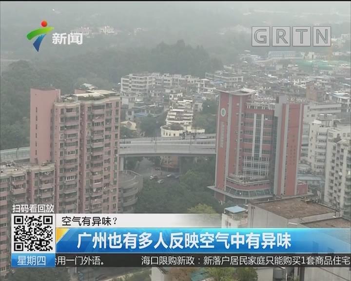 空气有异味?广州也有多人反映空气中有异味
