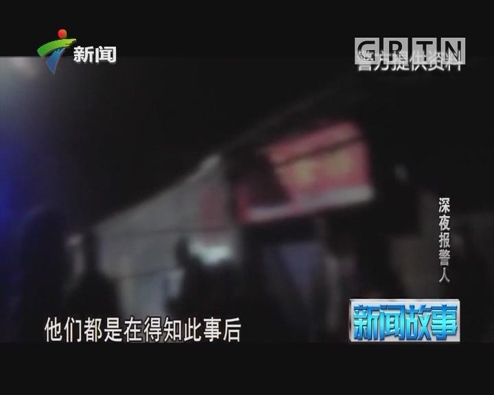 [2019-01-02]新闻故事:深夜报警人