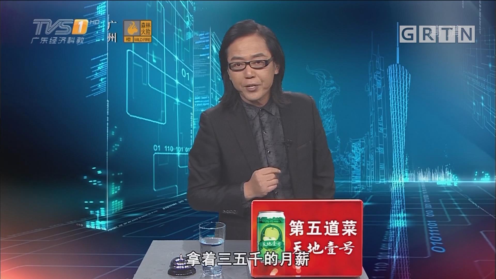 """[HD][2019-01-29]马后炮:愿最拼的""""中等收入群体""""过得再好一些"""
