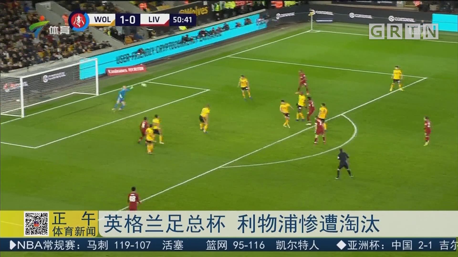 英格兰足总杯 利物浦惨遭淘汰