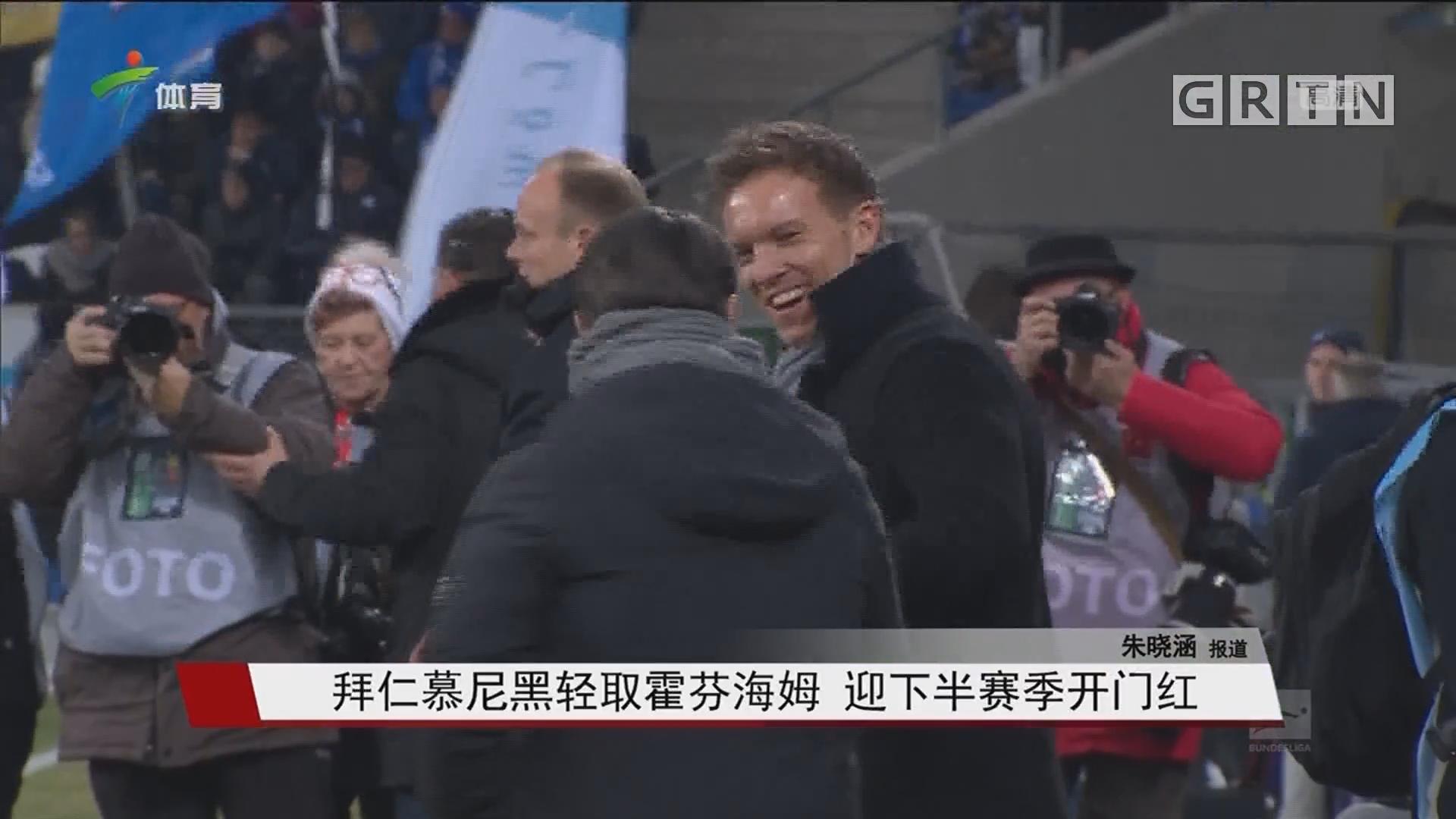拜仁慕尼黑轻取霍芬海姆 迎下半赛季开门红