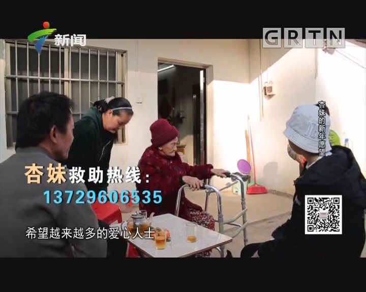 [2019-01-28]社会纵横:杏妹的新年愿望