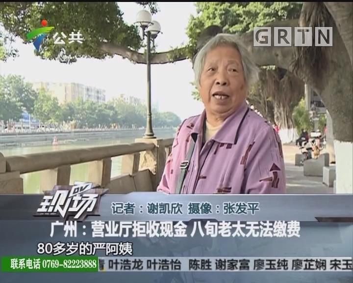 广州:营业厅拒收现金 八旬老太无法缴费