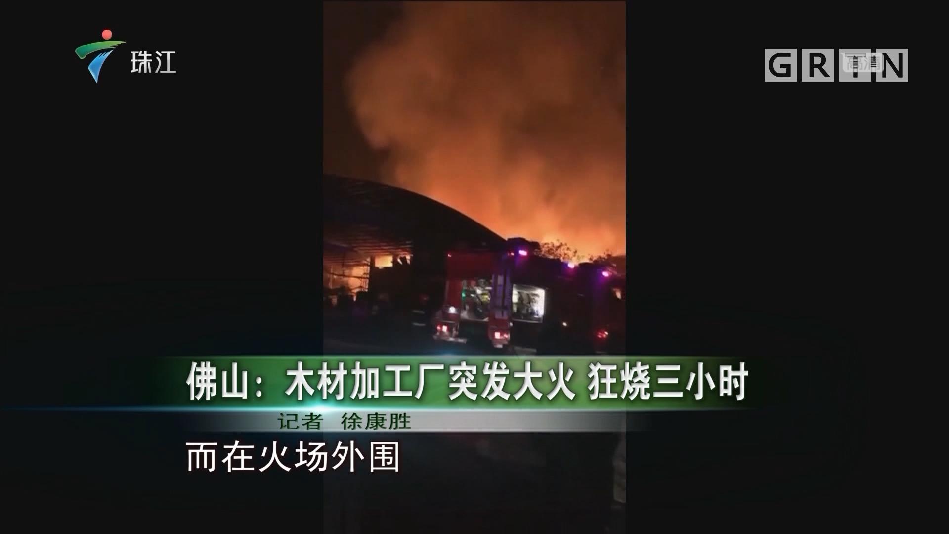 佛山:木材加工厂突发大火 狂烧三小时