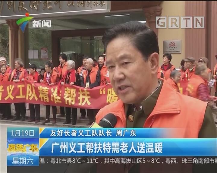 春节临近:广州义工帮扶特需老人送温暖
