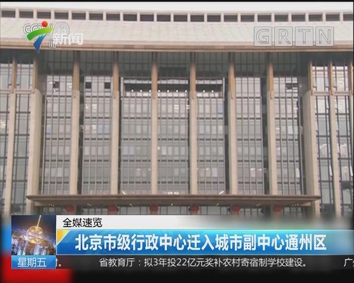 北京市级行政中心迁入城市副中心通州区
