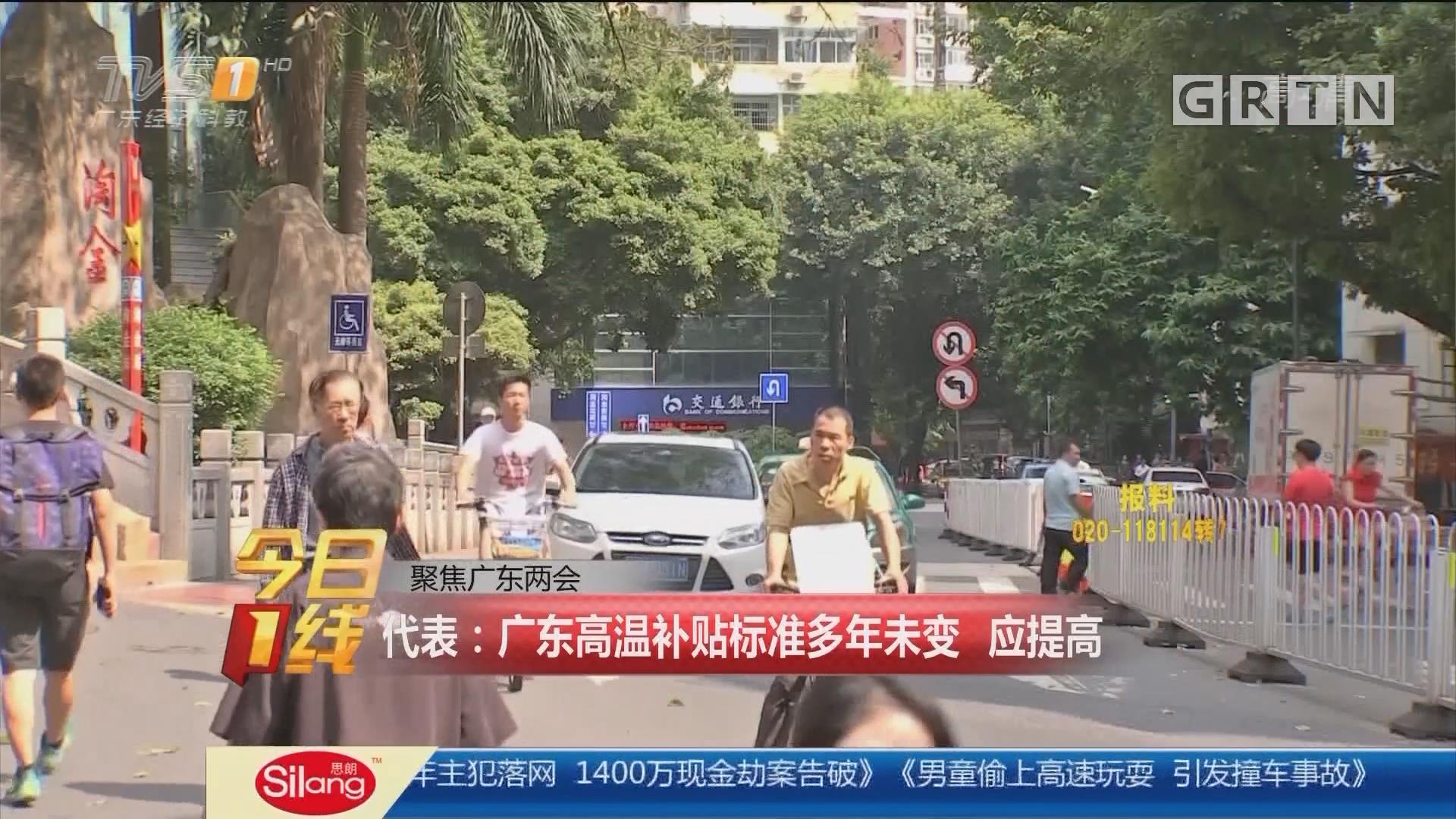 聚焦广东两会 代表:广东高温补贴标准多年未变 应提高