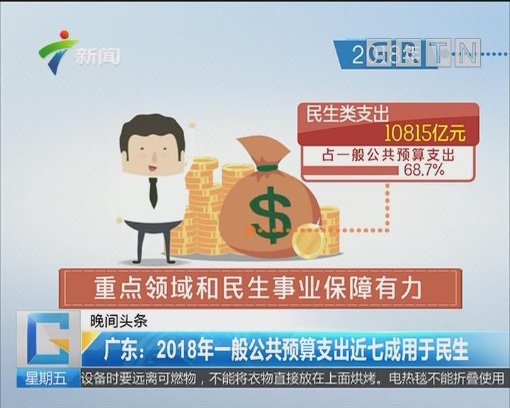 广东:2018年一般公共预算支出近七成用于民生