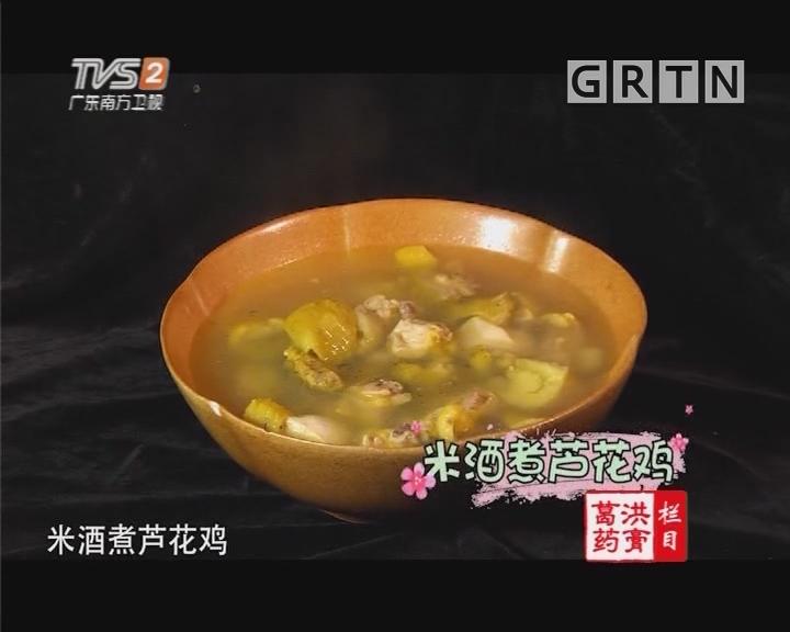 米酒煮芦花鸡