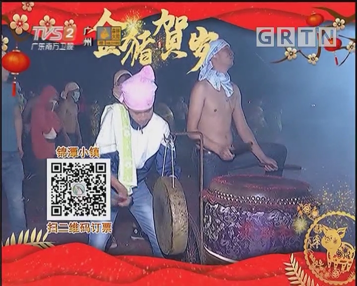 """看锦谭""""村""""晚 过地道广东年"""