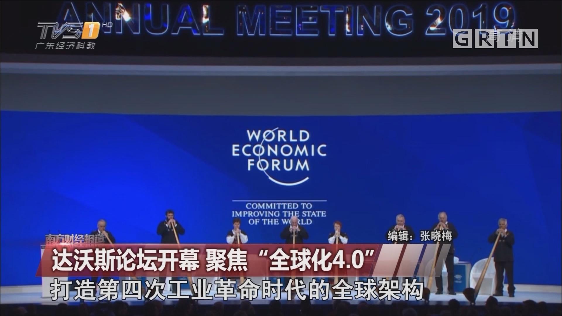 """达沃斯论坛开幕 聚焦""""全球化4.0"""""""
