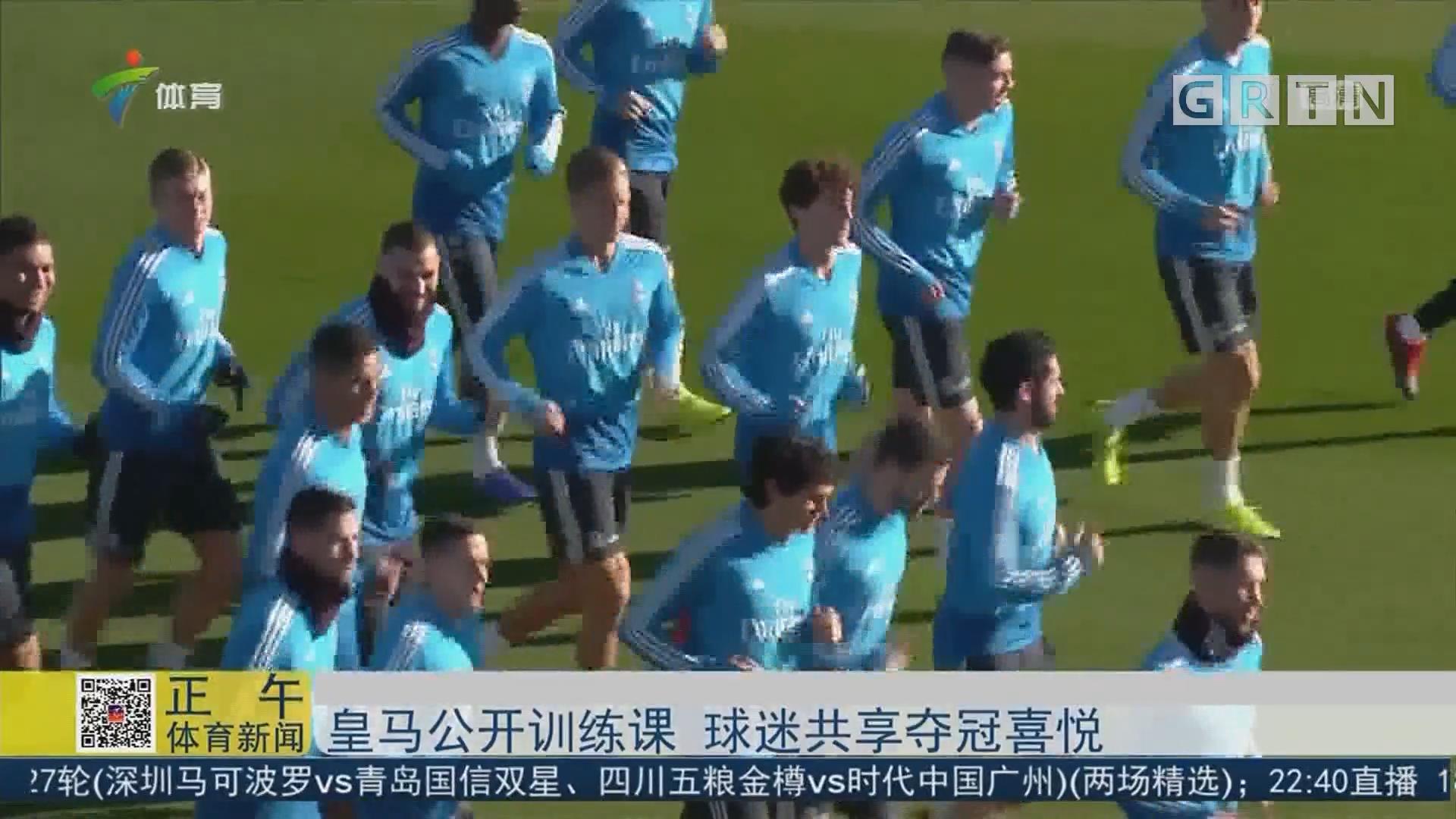 皇马公开训练课 球迷共享夺冠喜悦