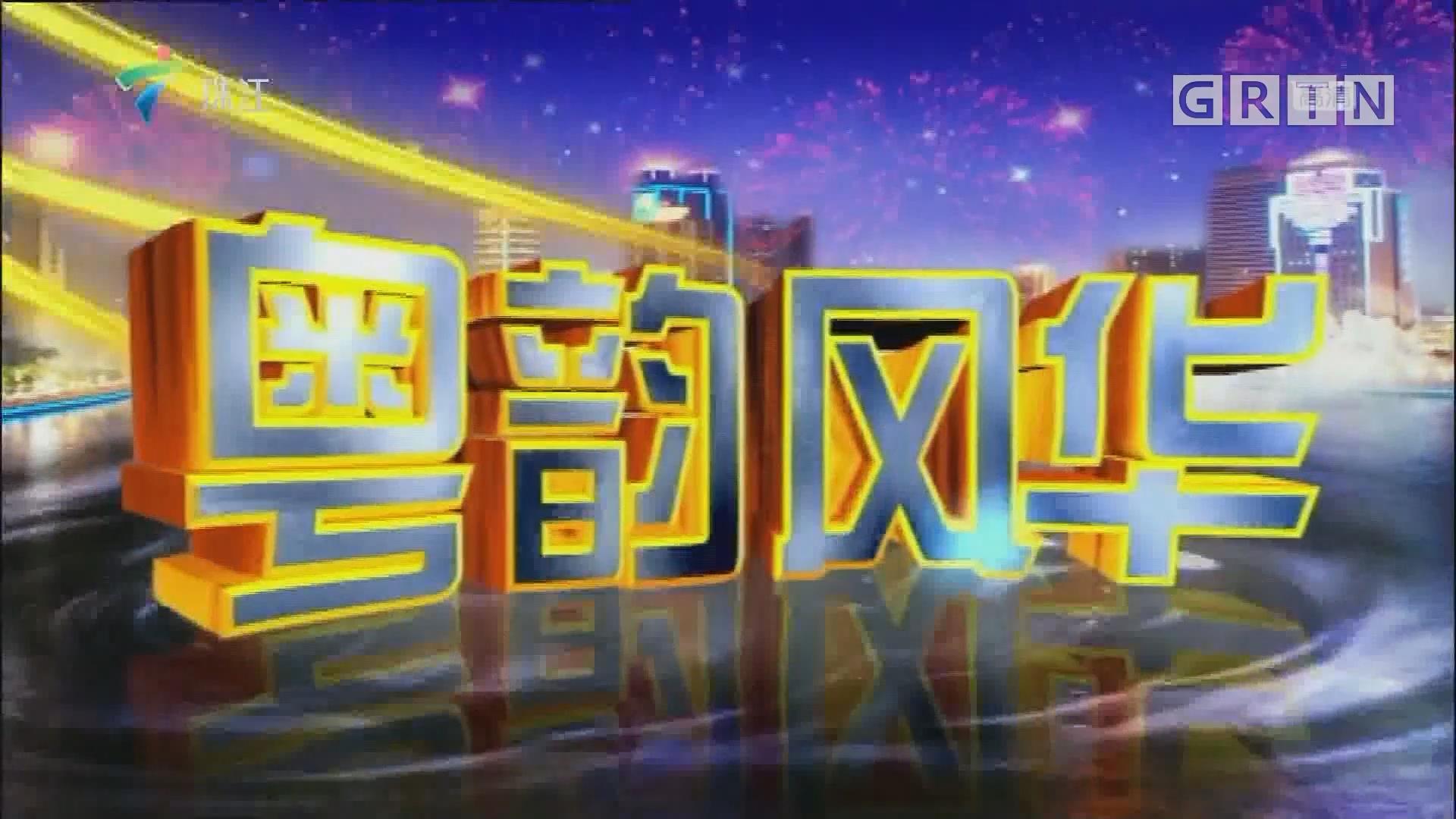 [HD][2019-01-13]粤韵风华