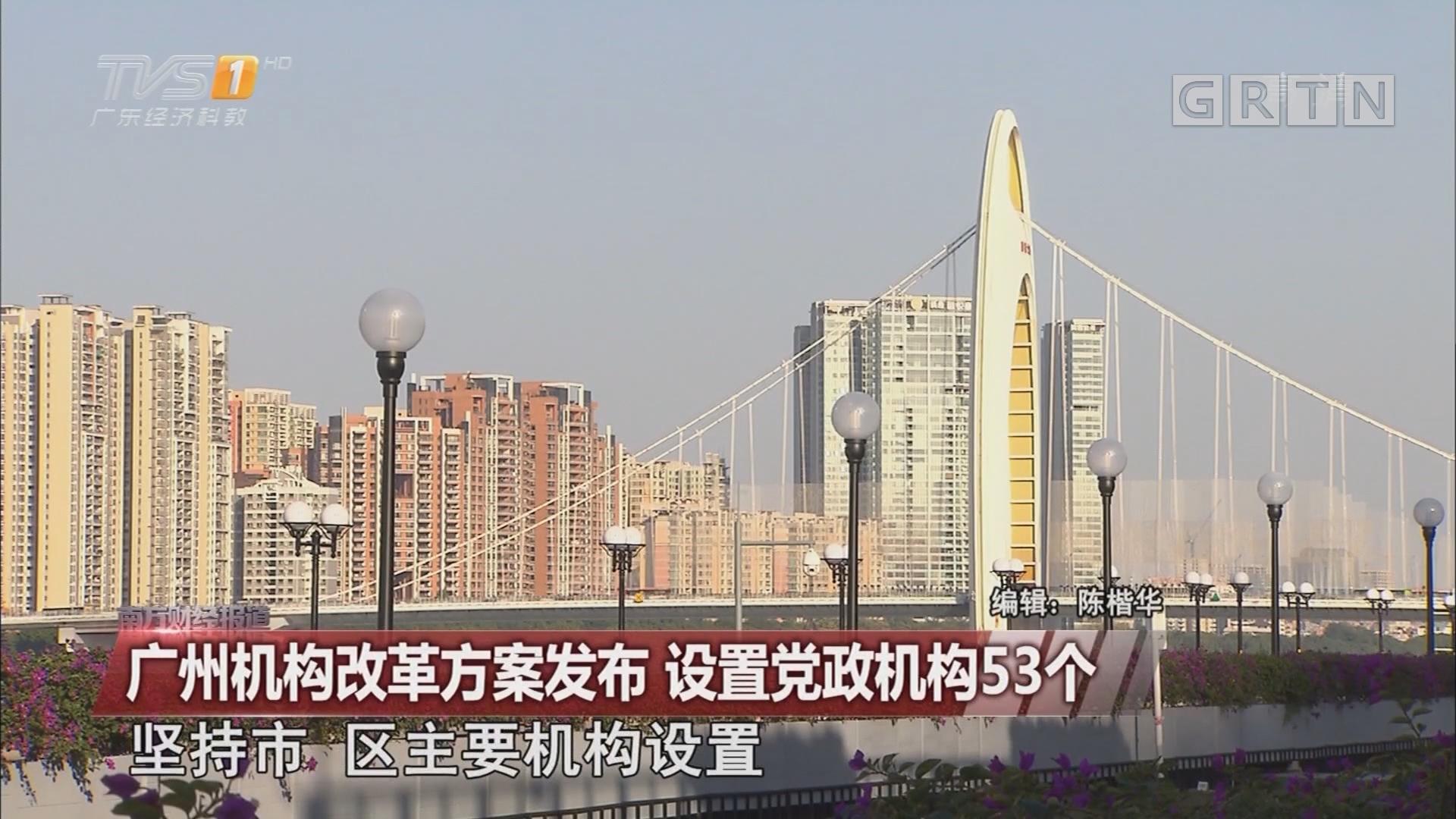 广州机构改革方案发布 设置党政机构53个