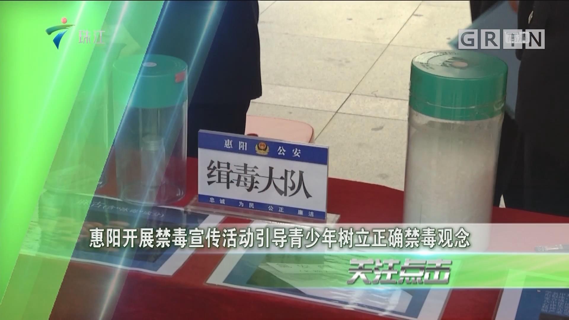 惠阳开展禁毒宣传活动引导青少年树立正确禁毒观念