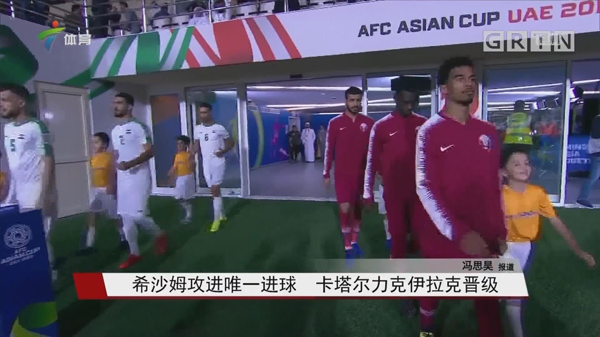 希沙姆攻进唯一进球 卡塔尔力克伊拉克晋级