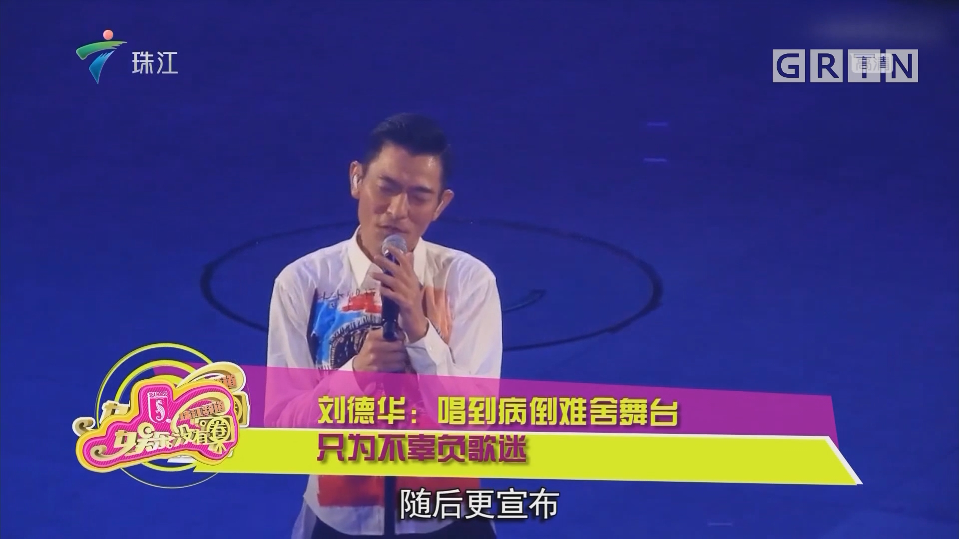 刘德华:唱到病倒难舍舞台 只为不辜负歌迷