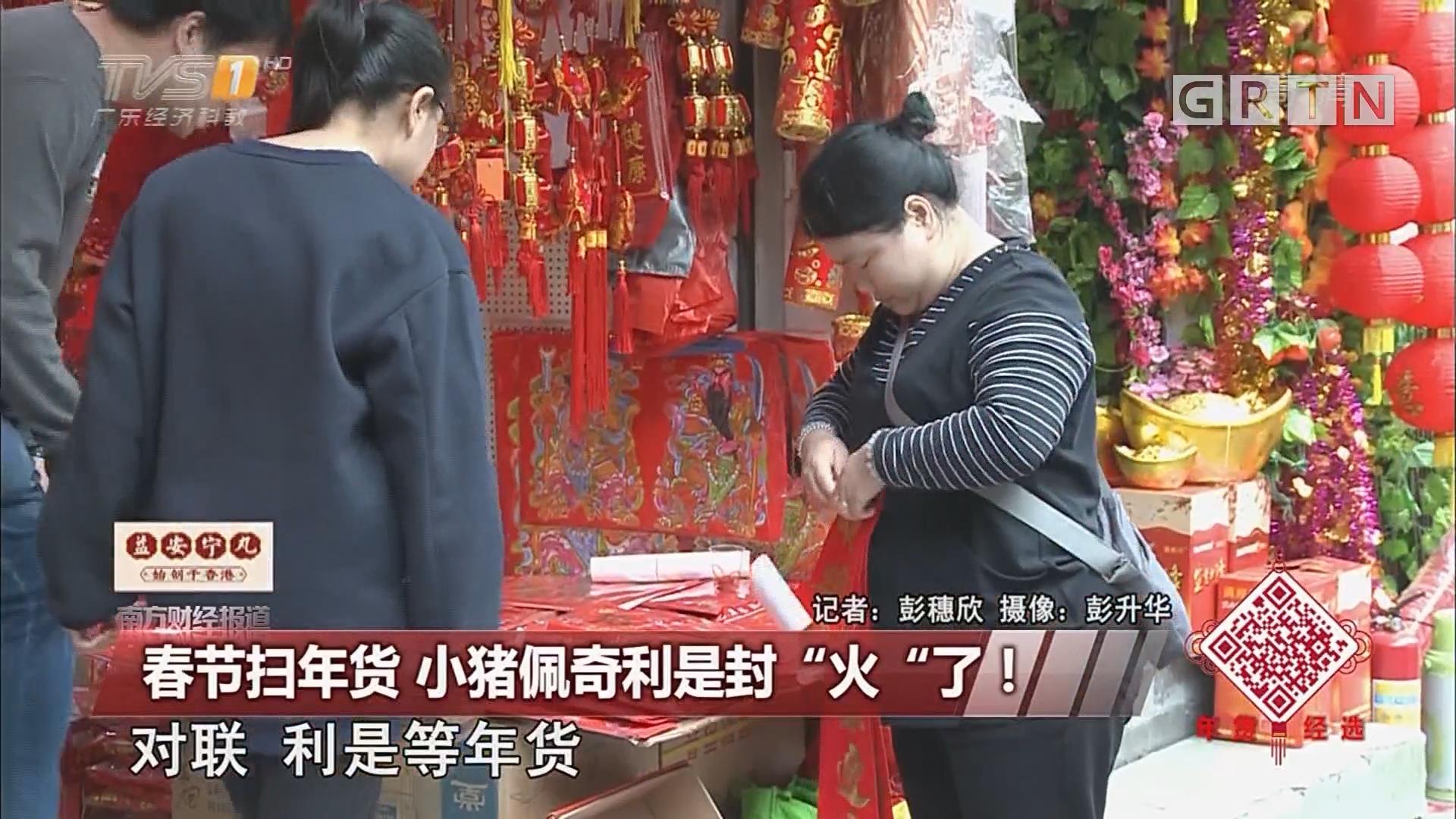 """春节扫年货 小猪佩奇利是封""""火""""了!"""