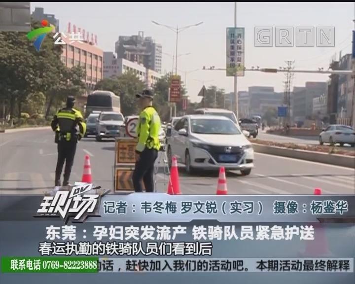 东莞:孕妇突发流产 铁骑队员紧急护送