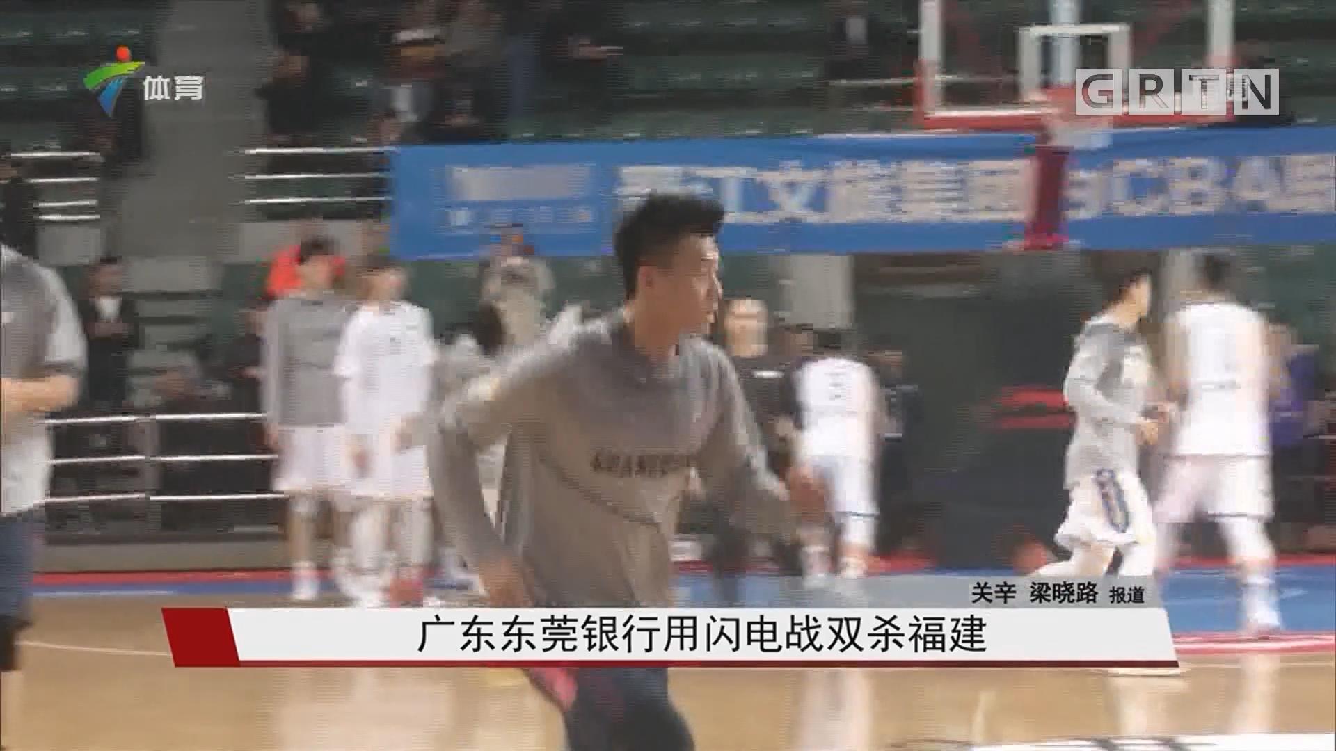 广东东莞银行用闪电战双杀福建