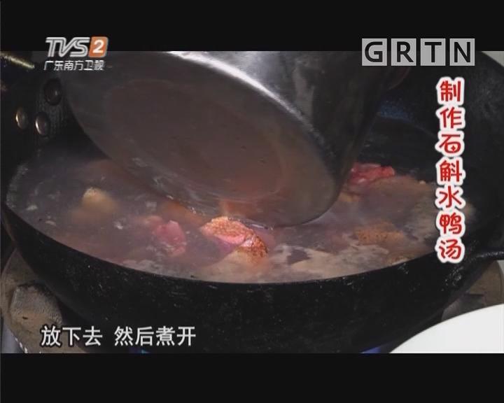 制作石斛水鸭汤