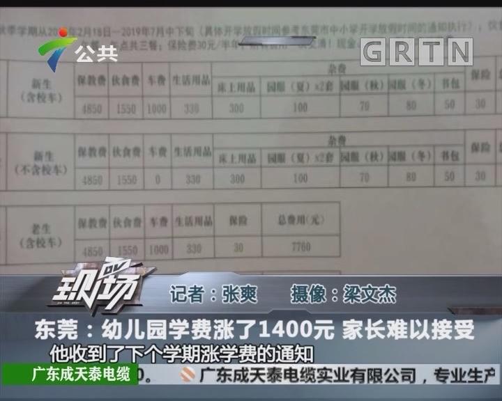 东莞:幼儿园学费涨了1400元 家长难以接受