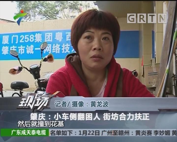 肇庆:小车侧翻困人 街坊合力扶正