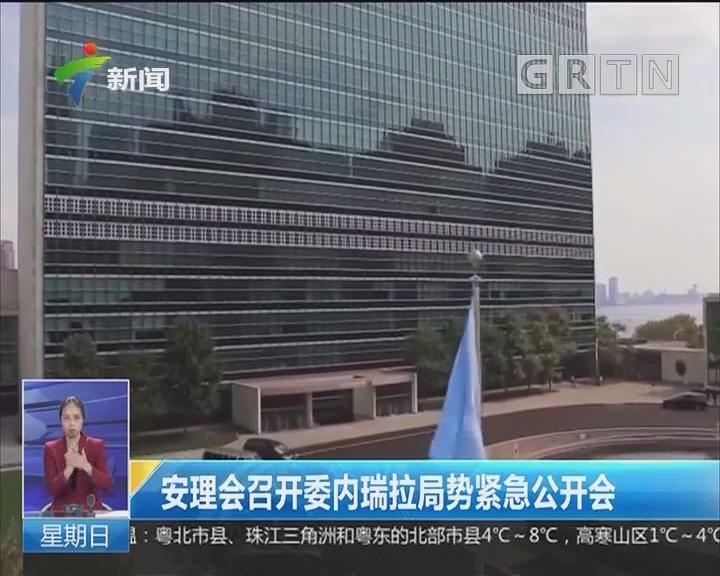 安理会召开委内瑞拉局势紧急公开会