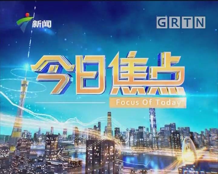 [2019-01-19]今日焦点:广州:广州市十五届人大四次会议闭幕