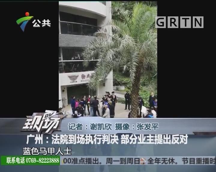 广州:法院到场执行判决 部分业主提出反对
