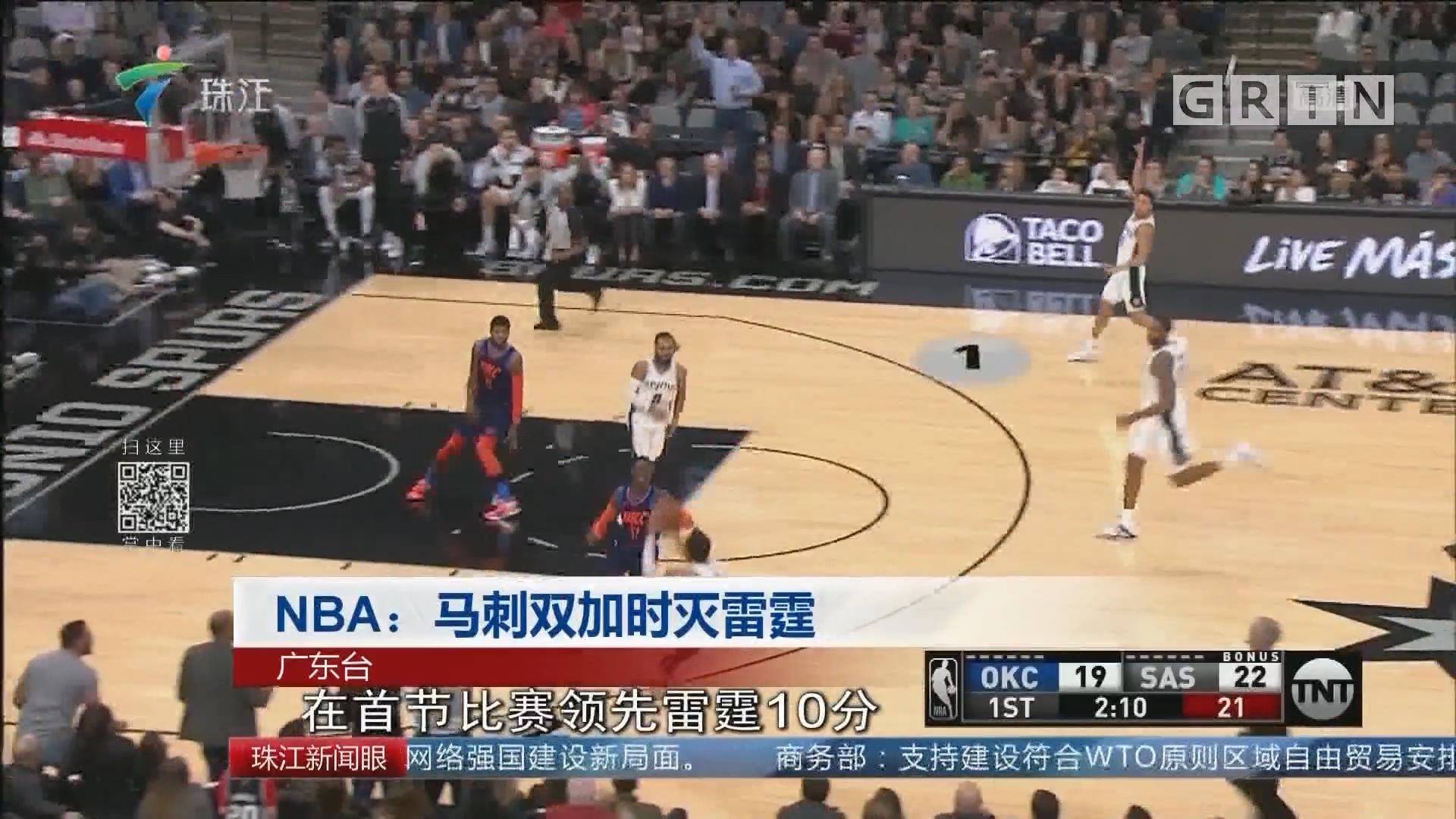 NBA:马刺双加时灭雷霆