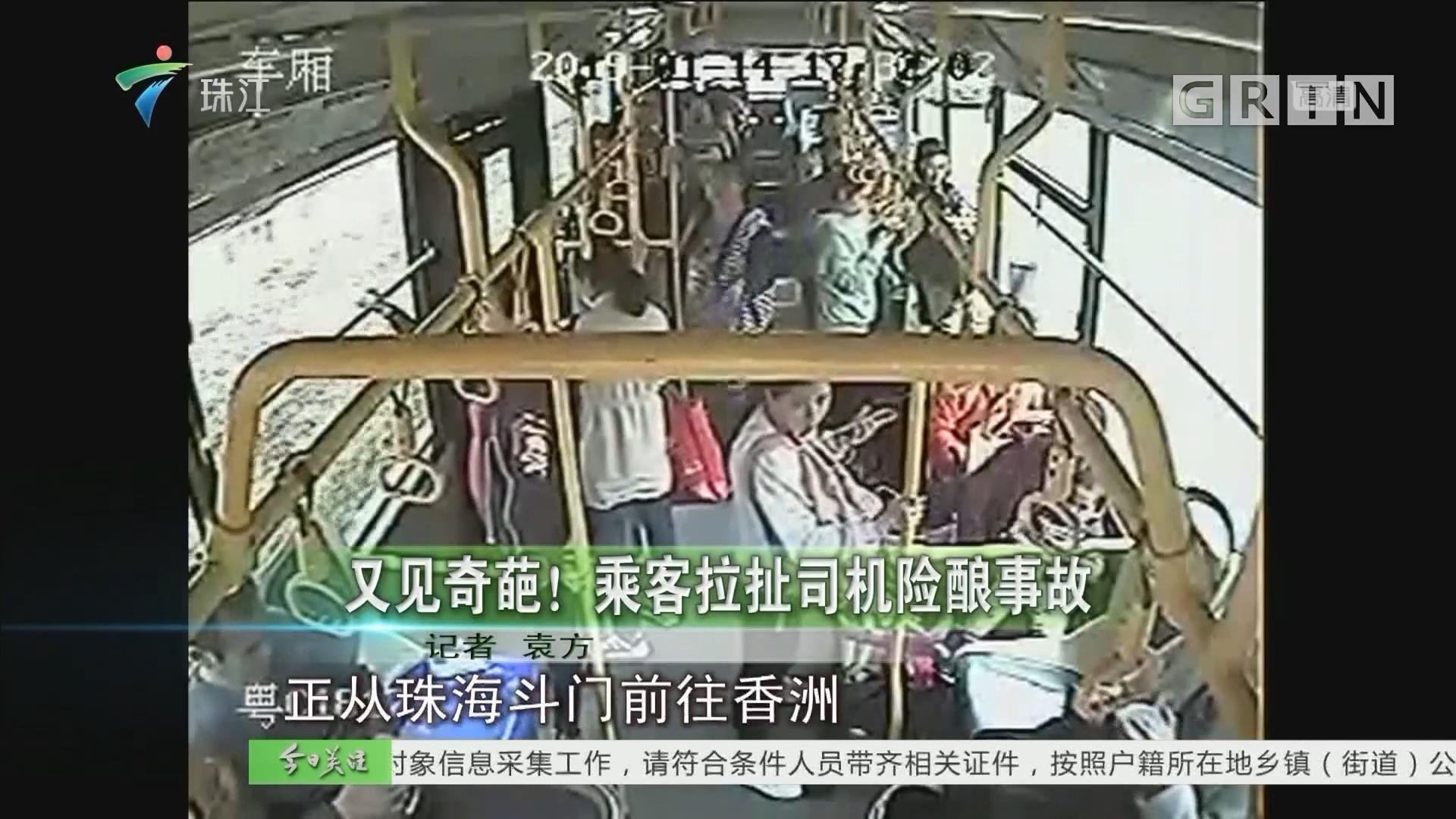 又见奇葩!乘客拉扯司机险酿事故