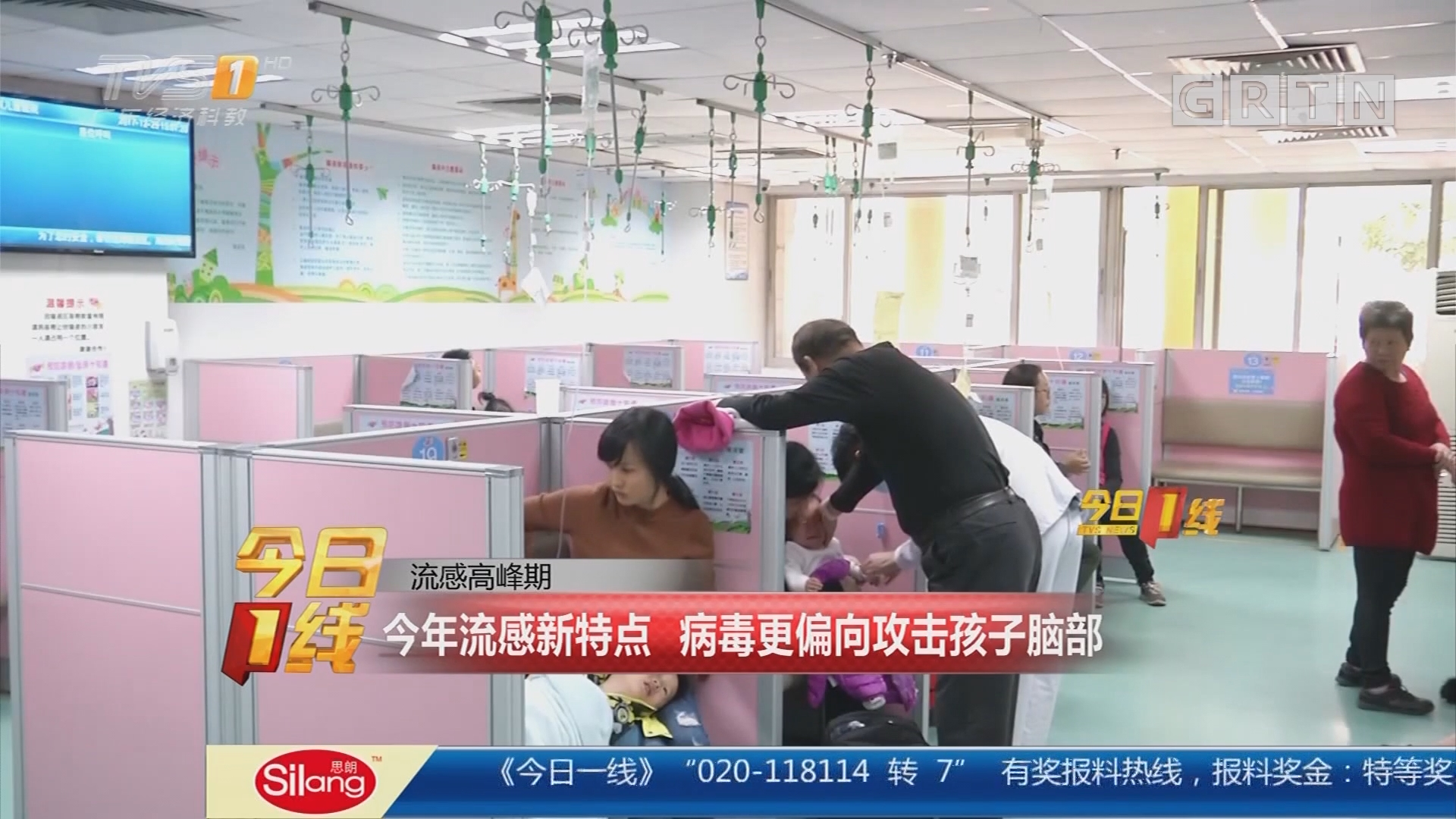 流感高峰期:今年流感新特点 病毒更偏向攻击孩子脑部