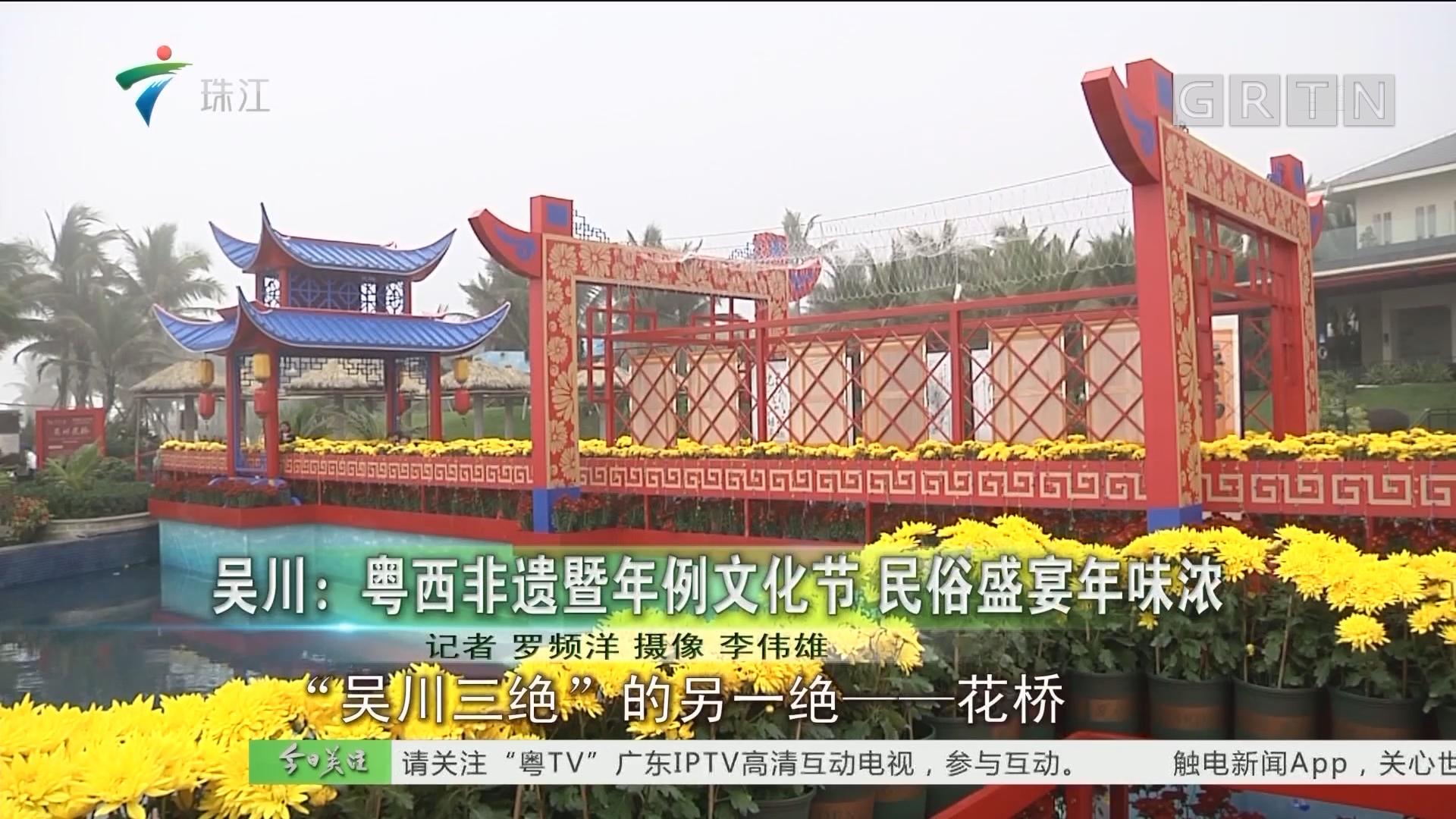 吴川:粤西非遗暨年例文化节 民俗盛宴年味浓