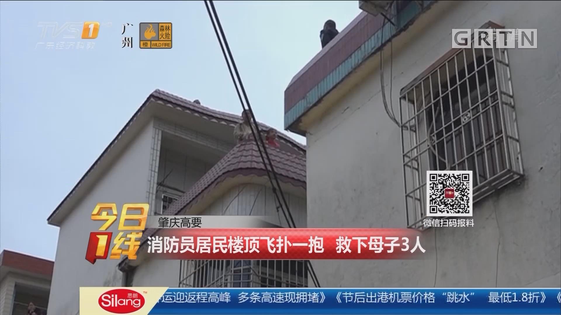 肇庆高要:消防员居民楼顶飞扑一抱 救下母子3人